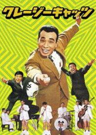 クレージーキャッツ 作戦ボックス [DVD]