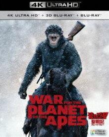 猿の惑星:聖戦記(グレート・ウォー)<4K ULTRA HD+3D+2Dブルーレイ/3枚組> [Ultra HD Blu-ray]