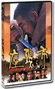 座頭市(デジタルリマスター版)(DVD)
