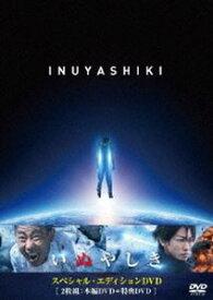 いぬやしき スペシャル・エディションDVD [DVD]