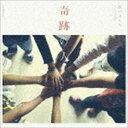 関ジャニ∞[エイト]/奇跡の人(期間限定盤/CD+DVD)(CD)