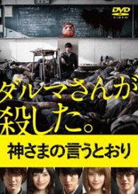 神さまの言うとおり DVD スペシャル・エディション [DVD]