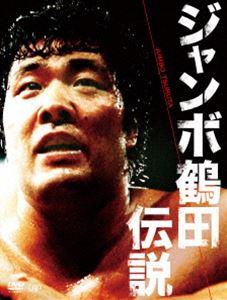 ジャンボ鶴田伝説 DVD-BOX(DVD)