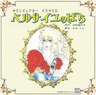 (ドラマCD) ベルサイユのばら(CD)