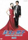 美女と男子 DVD-BOX