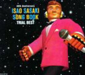 ささきいさお / ISAO SASAKI SONG BOOK TRIAL BEST [CD]