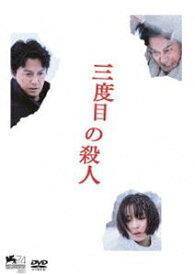 三度目の殺人 DVDスタンダードエディション [DVD]