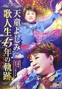 天童よしみ 歌人生45年の軌跡 [DVD]