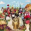 日向坂46/ってか(TYPE-A/CD+Blu-ray)
