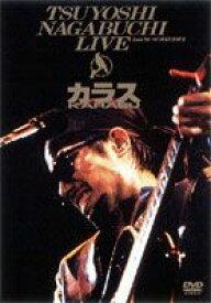長渕剛/カラス '90-'91「JEEP」ツアー [DVD]