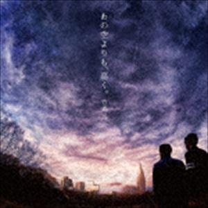 竹森巧/あの空よりも、高く。(CD+DVD)(CD)