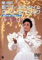 美空ひばり 想い出の歌うゴールデンタイム・グレートヒットソング(DVD)