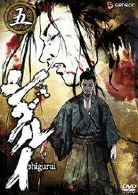シグルイ 5 [DVD]