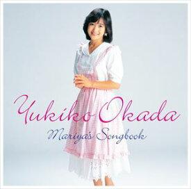 [送料無料] 岡田有希子 / 岡田有希子 Mariya's Songbook [CD]
