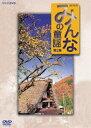 みんなの童謡 第2集(DVD)