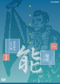 能楽名演集 能『安宅』喜多流 粟谷菊生 [DVD]