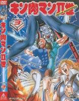 キン肉マン2世 Round.3(DVD)