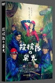 探検隊の栄光 DVD通常版 [DVD]