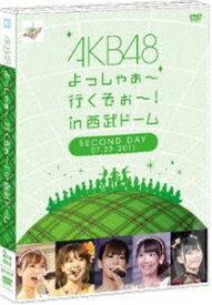 AKB48 よっしゃぁ〜行くぞぉ〜!in 西武ドーム 第二公演 DVD [DVD]
