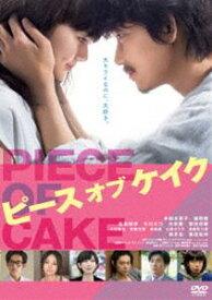 ピース オブ ケイク [DVD]