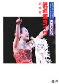 美空ひばり/芸能生活35周年記念リサイタル 武道館ライヴ 総集編 [DVD]