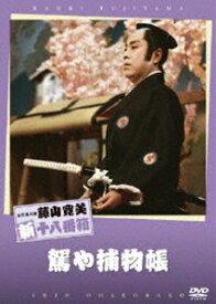 松竹新喜劇 藤山寛美 駕や捕物帳 [DVD]