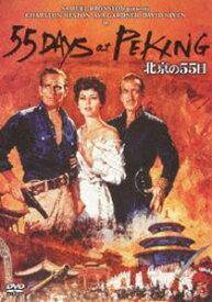 北京の55日 [DVD]