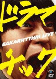 バカリズムライブ「ドラマチック」 [DVD]