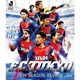 FC東京2019シーズンレビューBlu-ray [Blu-ray]