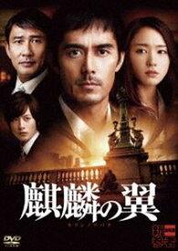 麒麟の翼〜劇場版・新参者〜 DVD通常版 [DVD]