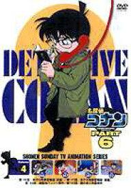 名探偵コナンDVD PART6 Vol.4 [DVD]