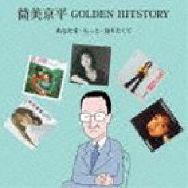 筒美京平 GOLDEN HITSTORY あなたを・もっと・知りたくて [CD]