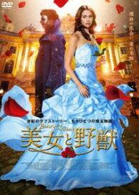 美女と野獣 〜Beauty and the Beast〜 [DVD]