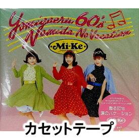 Mi-ke / 甦る 60'S 涙のバケーション [カセットテープ]