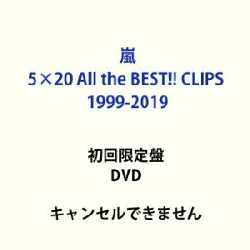 嵐/5×20 All the BEST!! CLIPS 1999-2019(初回限定盤) [DVD]