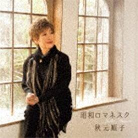 [送料無料] 秋元順子 / 昭和ロマネスク [CD]