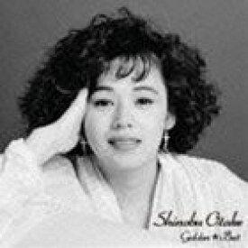 大竹しのぶ / ゴールデン☆ベスト 大竹しのぶ(芸能活動開始40年記念) [CD]