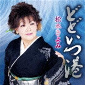 松本きよみ / どどいつ港/鯉名の銀平 [CD]