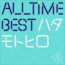 《送料無料》秦基博/All Time Best ハタモトヒロ(通常盤)(CD)