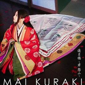 倉木麻衣 / 渡月橋 〜君 想ふ〜(通常盤) [CD]
