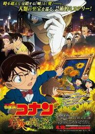 劇場版 名探偵コナン 業火の向日葵(通常盤) [DVD]