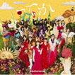 日向坂46/ってか(TYPE-C/CD+Blu-ray)