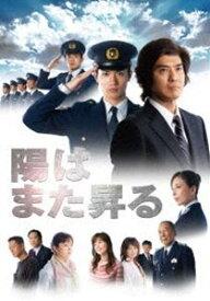 陽はまた昇る DVD-BOX [DVD]