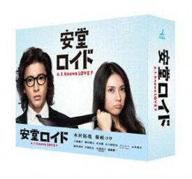 安堂ロイド〜A.I. knows LOVE?〜 DVD-BOX [DVD]