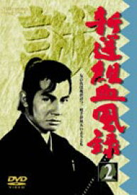 新選組血風録 VOL.2 [DVD]