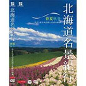 北海道名景紀行 [DVD]