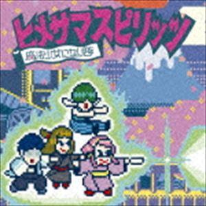 魔法少女になり隊 / ヒメサマスピリッツ(初回生産限定盤/CD+DVD) [CD]