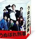 うぬぼれ刑事 DVD-BOX [DVD]