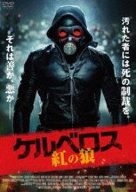 ケルベロス 紅の狼 [DVD]