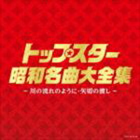 決定盤:: トップスター昭和名曲大全集 〜川の流れのように・矢切りの渡し〜 [CD]